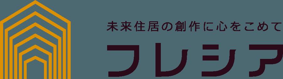 注文住宅のフレシア|埼玉|東武東上線